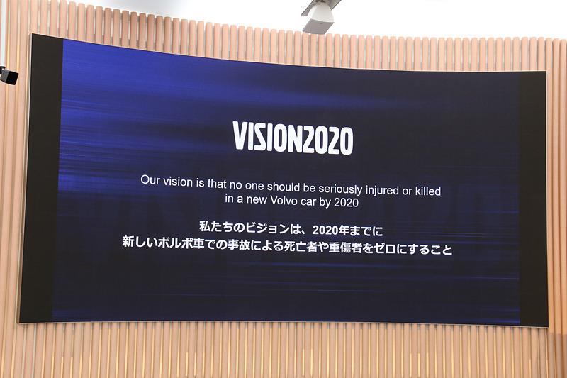 「2020年までに新しいボルボ車が関わる交通事故による死亡者や重傷者をゼロにする」という「VISION2020」