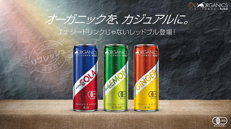有機JAS認定を受けたオーガニック炭酸飲料「ORGANICS by Red Bull」を全国展開
