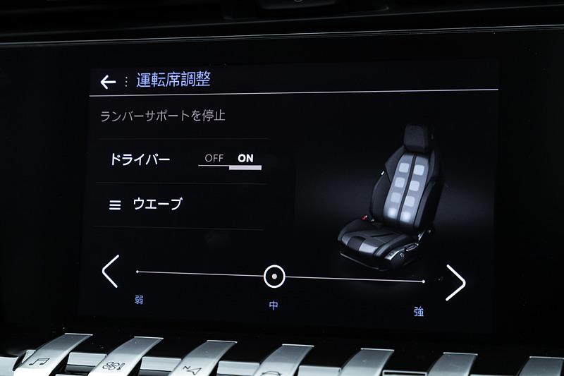 GT LineとGT BlueHDiには「フロントマルチポイントランバーサポート」というマッサージ機能が標準装備される
