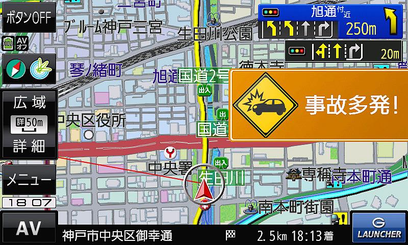 「安全・安心運転サポート」の「事故多発地点」表示例