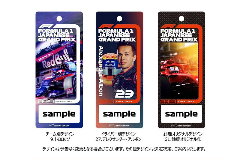 チームやドライバー、鈴鹿F1日本グランプリデザイン、鈴鹿オリジナルデザインといった70種類のデザインから選べるプラスチック製の「スペシャルチケット」
