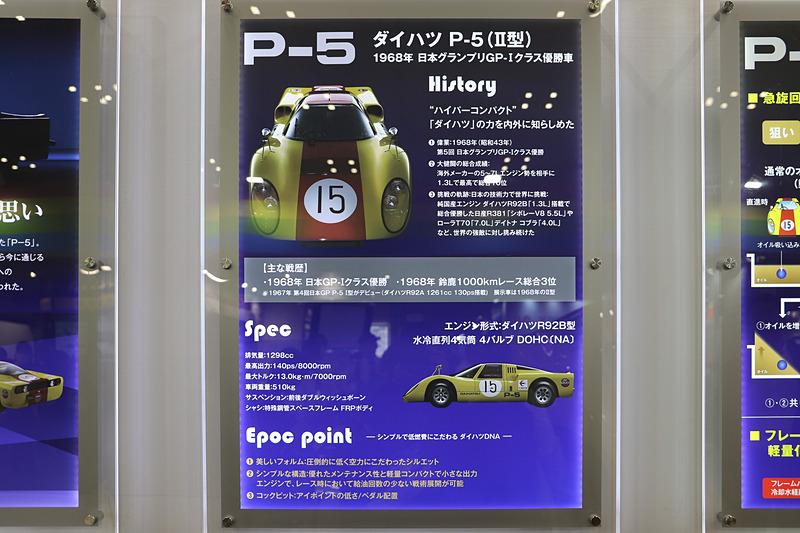 展示されているP-5に関する説明パネル。50年以上前の設計当時から現代に通じる技術についても紹介している