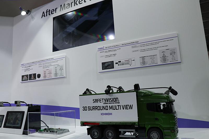 ブース内では模型のトラックに装着したカメラ映像を大型モニターに表示。周辺で手を動かしたりして、リアルタイムに生成されている映像であることを確認できる