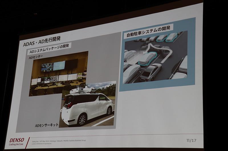 新拠点で「ADシステムパッケージの開発」「自動駐車システムの開発」などをすでに進行中