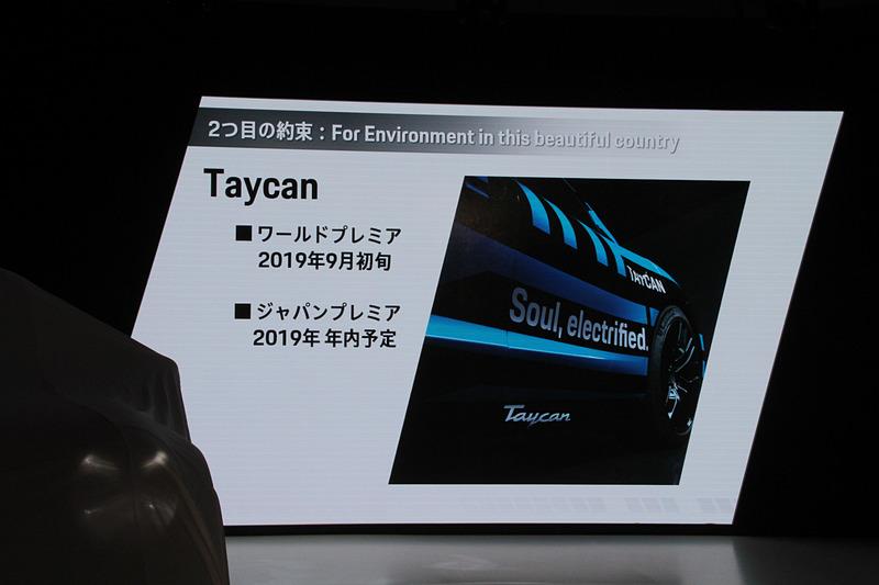ポルシェ初のスポーツEV「タイカン」は2019年9月初旬に世界初公開。日本初公開は2019年内の予定