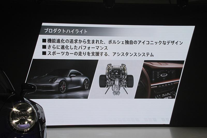 新型911のプロダクトハイライト