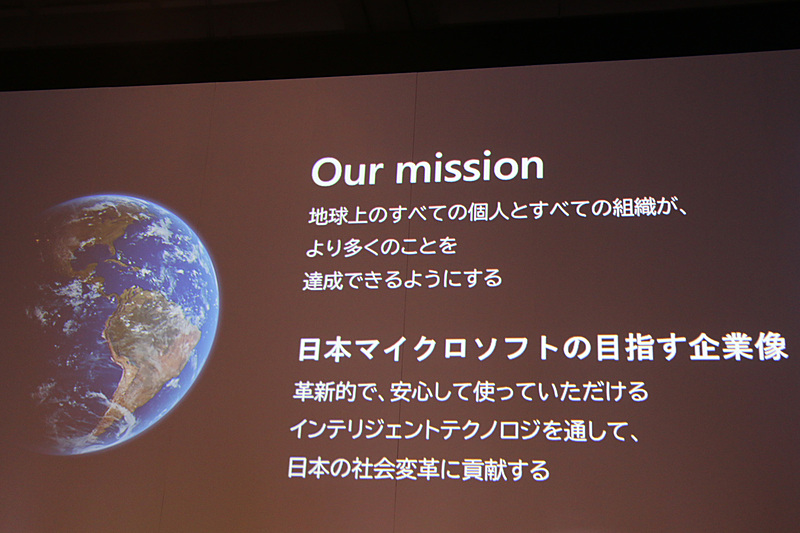 マイクロソフトの企業ミッションと日本マイクロソフトの目指す姿