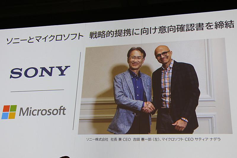 5月17日に発表したソニーとの新たなパートナーシップなど、さまざまな企業と力を合わせて新たなソリューション開発を推進している