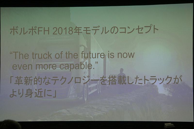 日本に導入する新型「FH」のコンセプト