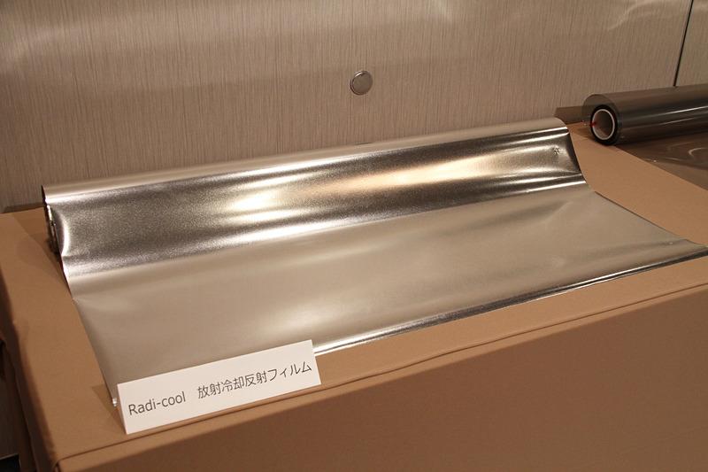 製品紹介の一例。Radi-Cool 放射冷却反射フィルム