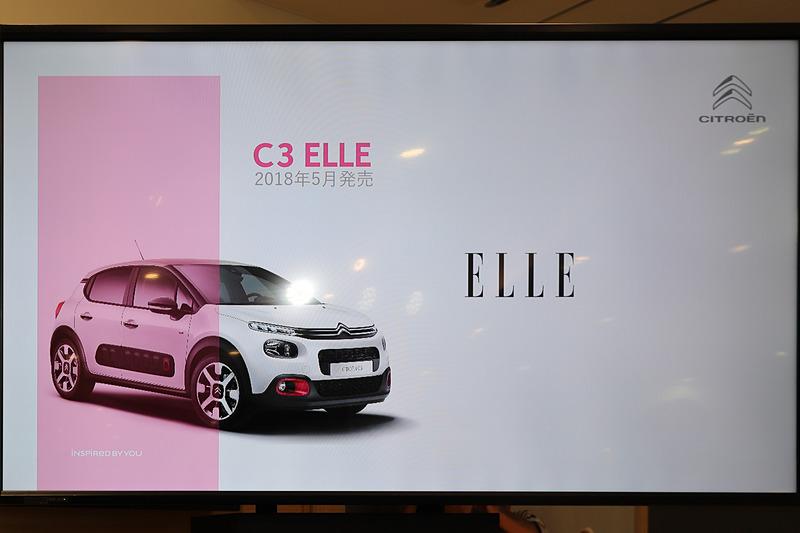 2018年5月には雑誌「ELLE」とタイアップしたモデルを投入