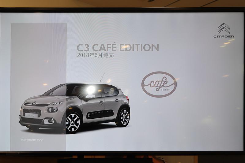 日本独自の企画として「カフェ エディション」を設定