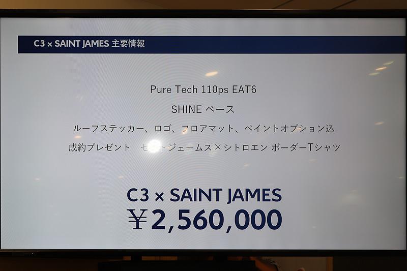 C3×SAINT JAMESの詳細。成約プレゼントのセントジェームス×シトロエンのボーダーTシャツは、希望するサイズのものがもらえる