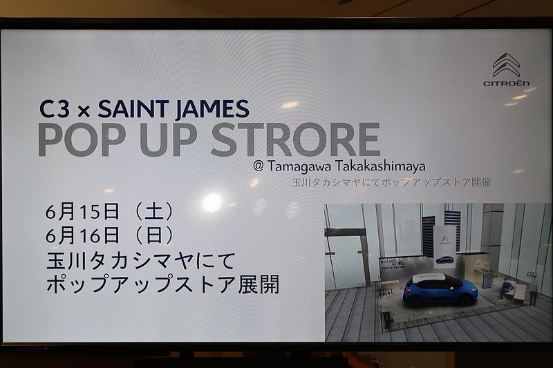 6月15日~16日に玉川タカシマヤ(東京都世田谷区玉川3-17-1)でポップアップストアを開催。コバルト ブルーカラーのC3 セントジェームスが展示される予定とのこと
