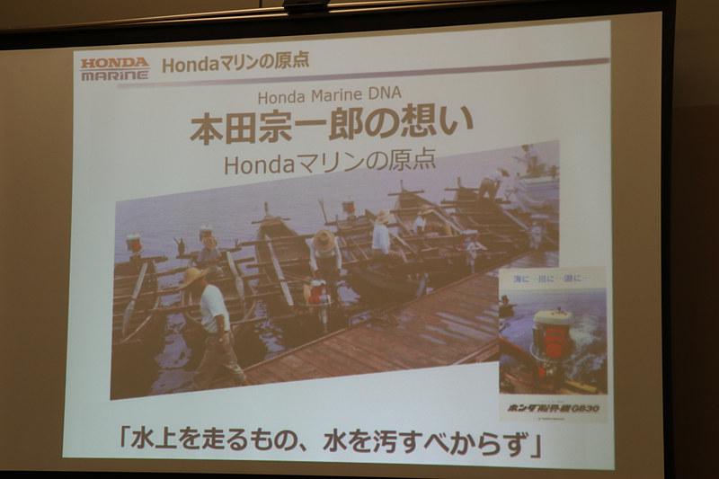 故本田宗一郎氏の「水上を走るもの、水を汚すべからず」という思想から、排気を水中に放出する船外機で、ホンダは最初の製品から4ストローク構造を採用している