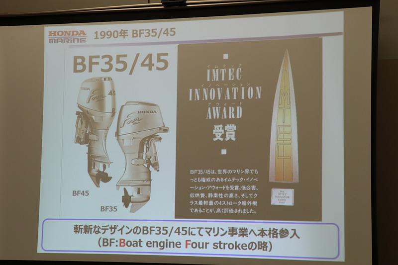 1990年に「BF35」「BF45」でイムテック・イノベーション・アウォードを受賞