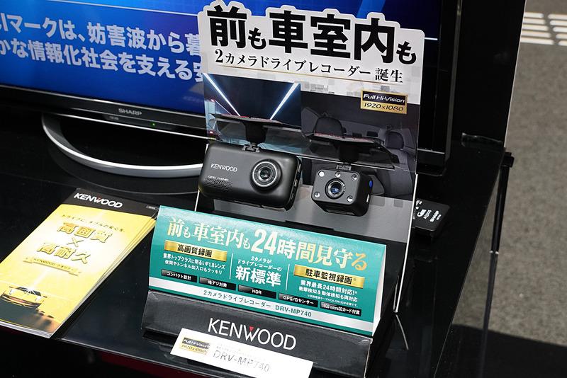 前方と車室内録画対応のHDドライブレコーダー「DRV-MP740」