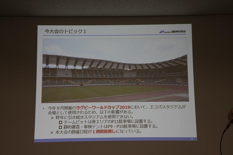 ラグビーワールドカップの影響でスタジアムが使えないことからエコパ内の駐車場を使用した会場レイアウトとなる。観戦は自由で入場は無料