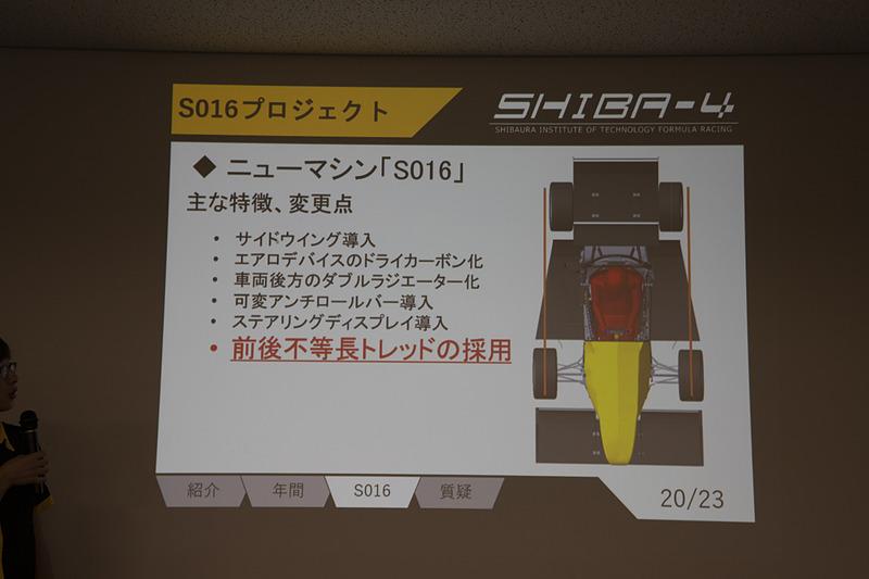 2019年のマシンはエアロデバイスの材質変更、追加などのほかに前後不等長トレッドを採用しているのが特徴