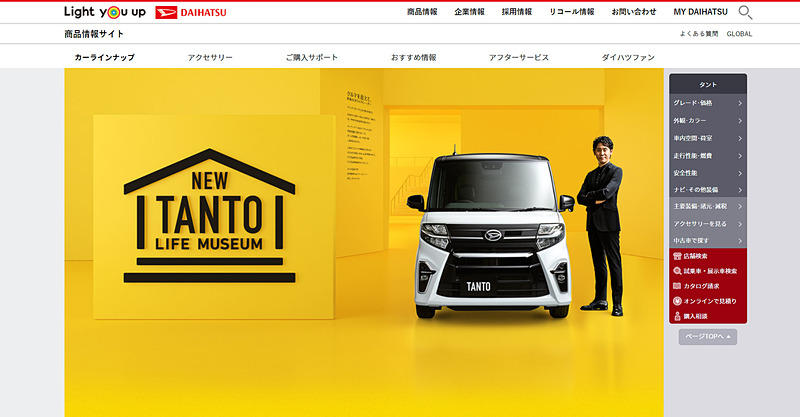 """新型タントを紹介する特設サイト「<a href=""""https://www.daihatsu.co.jp/lineup/tanto/special/"""">NEW TANTO LIFE MUSEUM</a>」"""