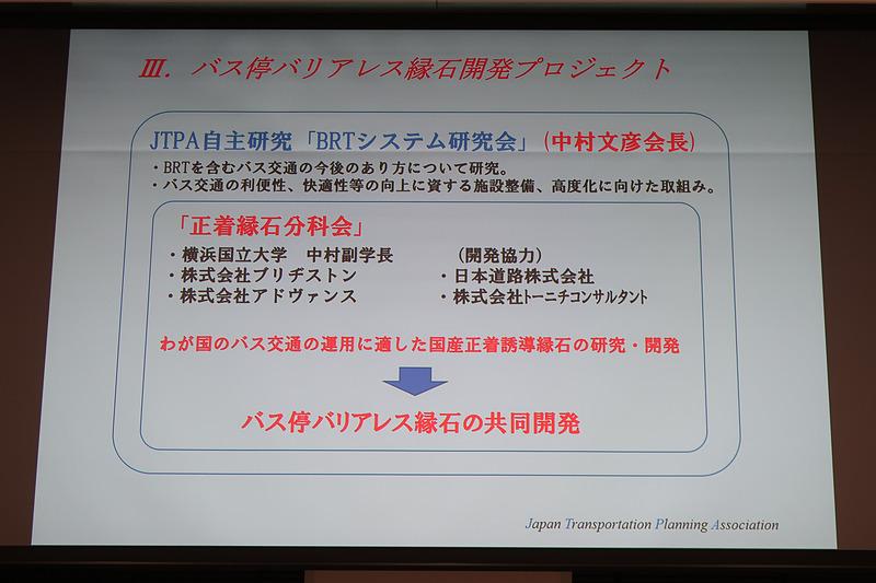 日本交通計画協会の自主研究で中村教授が会長を務めたことから、バリアレス縁石を共同開発することになった