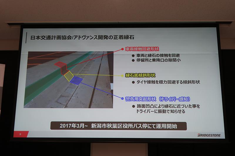 日本交通計画協会とアドヴァンスが開発していた正着縁石。タイヤから伝わる振動で縁石に接近したことを知らせる「警告用突起形状」を備える