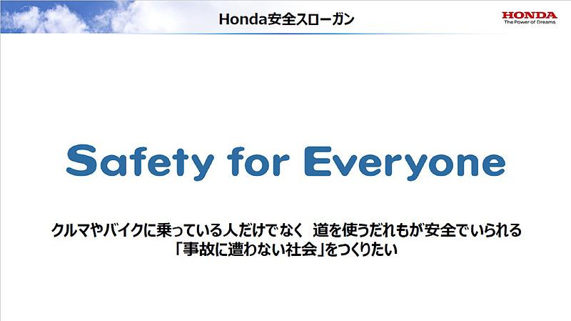 ホンダの安全スローガン「Safety for Everyone」