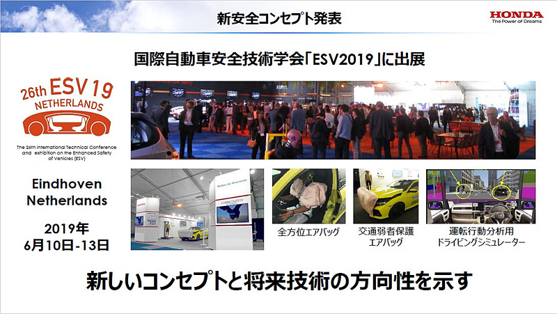 国際自動車安全技術学会「ESV2019」で新安全コンセプトを発表