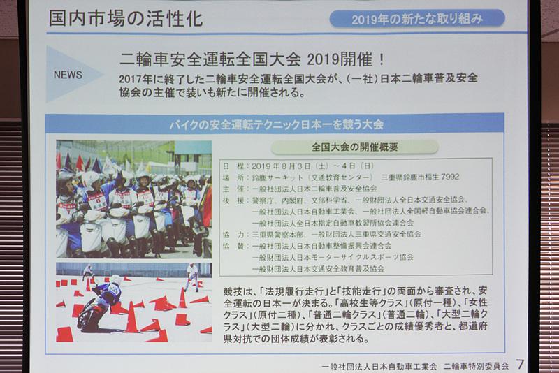 復活した二輪車安全運転全国大会は8月3日~4日に開催