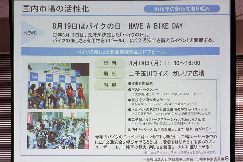 バイクの日(8月19日)には都内でイベントも予定