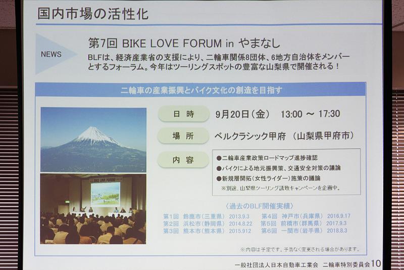 9月20日に2輪車関係団体や自治体などが参加する「第7回 BIKE LOVE FORUM in やまなし」を行なう