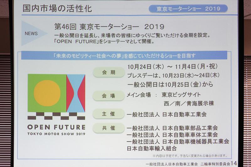 2019年の東京モーターショーは会期が2日間長くなった