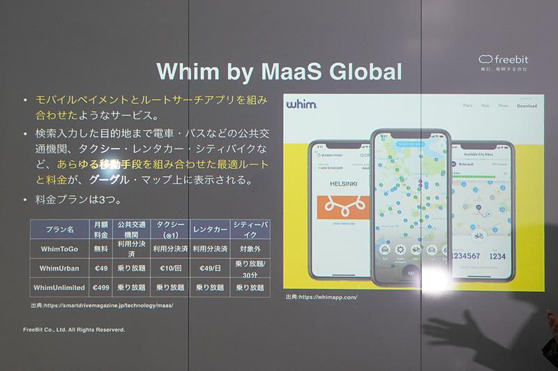 MaaSの導入が世界中で進んでいる