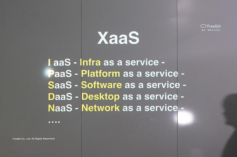 XaaS、今後はソフトウェアを利用したサービスになっていく