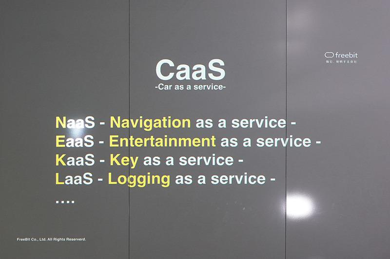 今後はCaaS(Car as a Service)に