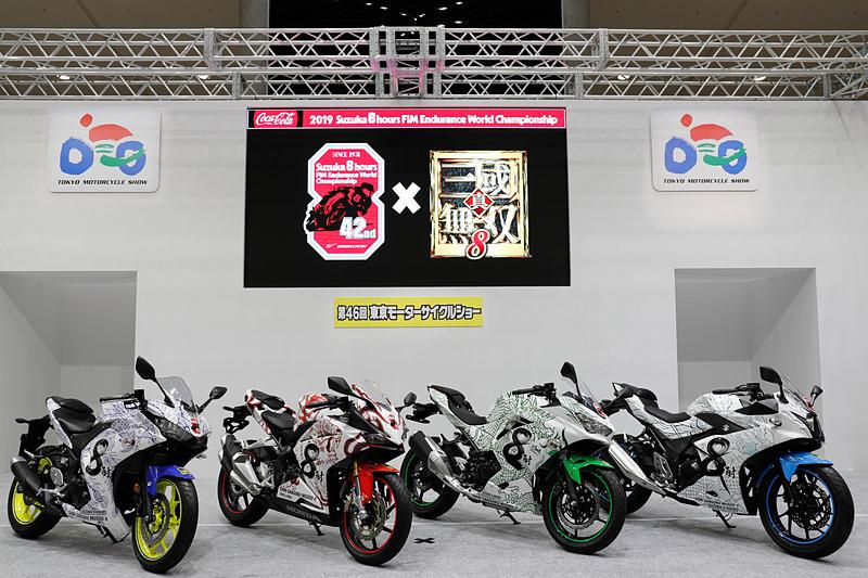「鈴鹿8耐」と「真・三國無双8」のコラボ企画でオリジナルラッピングによって製作されるコラボレーションバイク