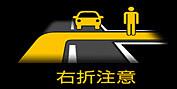 DSSS:Driving Safety Support Systemsの「右折時注意喚起」交差点での右折時に、対向直進車や右折先の歩行者を見落としている可能性がある場合に、注意喚起