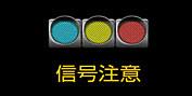 DSSS:Driving Safety Support Systemsの「赤信号注意喚起」赤信号の交差点に近づいてもアクセルペダルを踏み続け、赤信号を見落としている可能性がある場合に、注意喚起