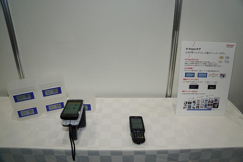 UHF帯バッテリーレス電子ペーパーダグ「D-Paperタグ」