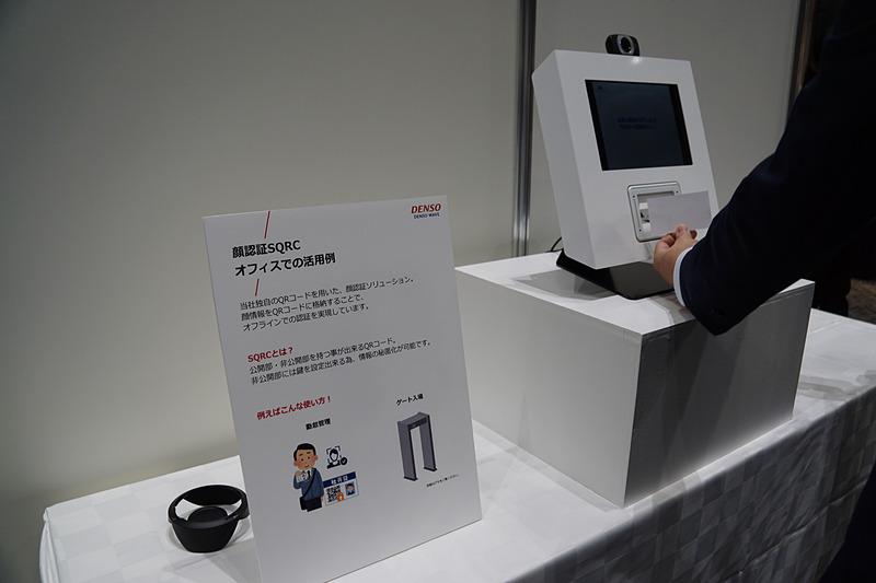 顔認証SQRCを活用したオフィスでの認証システム