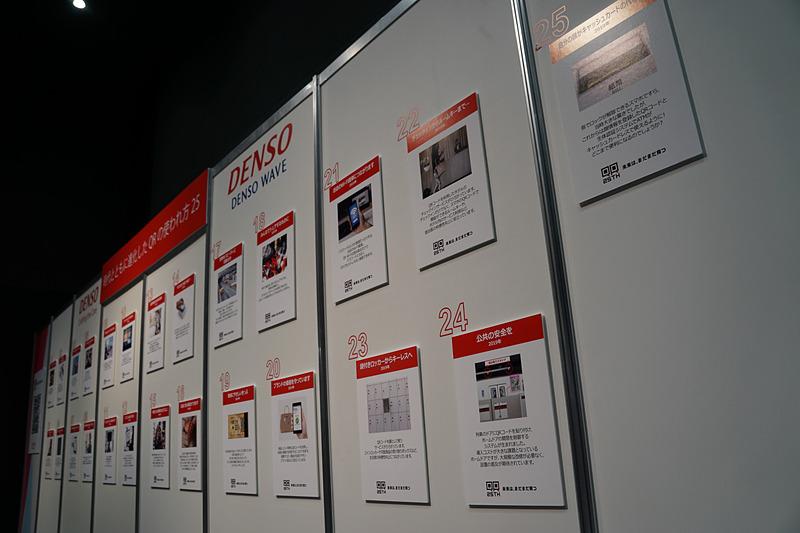 QRコードの歴史を紹介するパネルが展示された