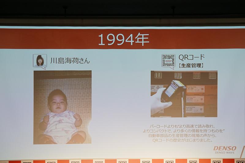 川島さんのプライベート写真とともにQRコードの進化を振り返った