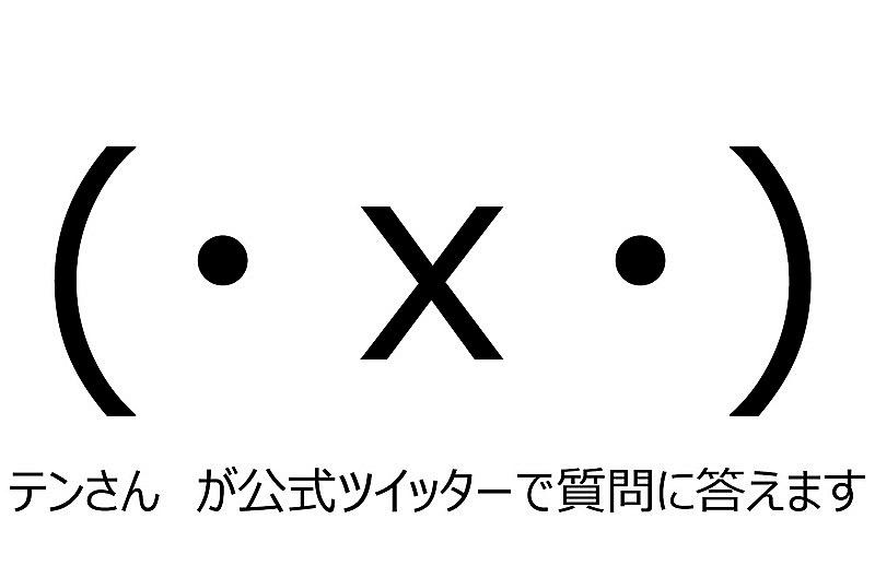 (・x・)<テンさん