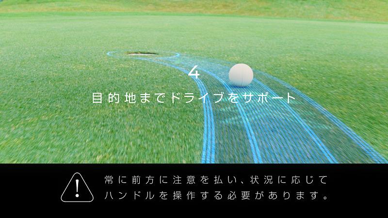 「プロパイロット 2.0」による先進運転支援技術を、ゴルフのパッティングに置き換えて紹介