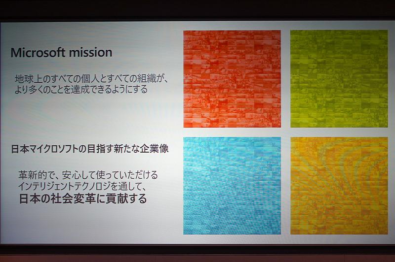 Microsoftの企業ミッション