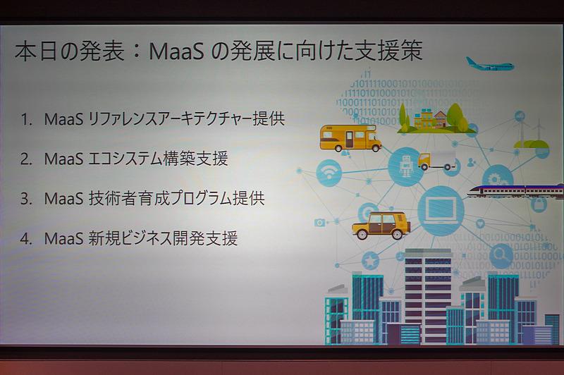 MaaS発展に向けた支援策