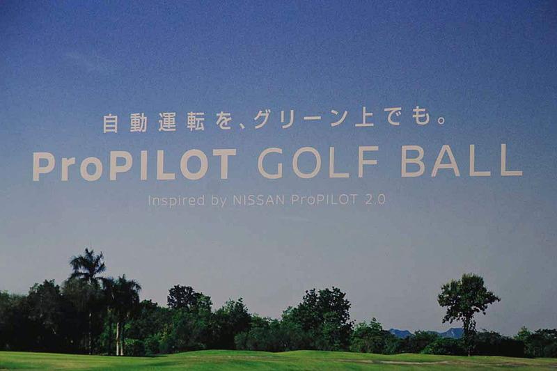 新型「スカイライン」に搭載されている「プロパイロット 2.0」の技術を使って発案された「ProPILOT GOLF BALL」。動画配信されたゴルフボールのかわいらしい動きが話題となっている
