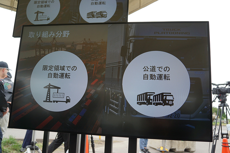 UDトラックスは限定領域での自動運転の実現を目指している