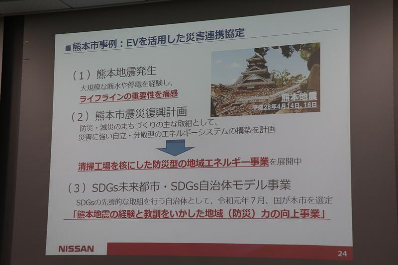 7月に日産と災害連携協定を締結した熊本市は、熊本地震からの復興計画で「清掃工場を核にした防災型の地域エネルギー事業」を推進している