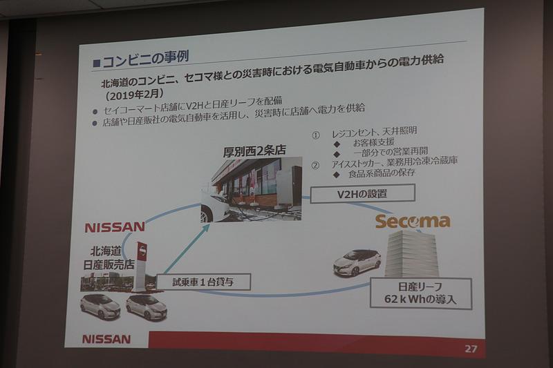 2月に災害連携協定を締結したセコマ(セイコーマート)の事例